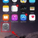 [iOS9新機能]iPhoneを1時間長く使える?省電力モードの設定方法