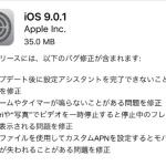 iOS9.0.1が緊急アップデート!更新時の不具合を解決