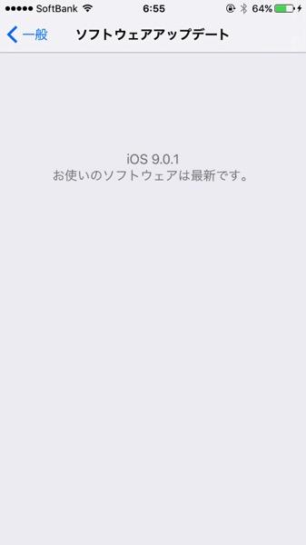 Ios 20150924 612