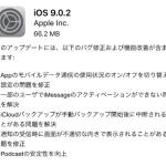 更新はやっiOS9.0.2がリリース!各種不具合を改善!