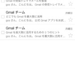 Gmailアプリで複数アカウントを登録する方法