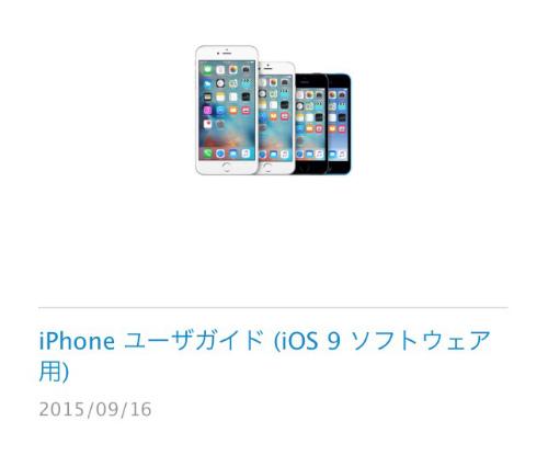 Ios 20151024 100