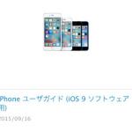 iOS 9 をインストールした iPhone の説明書を読む方法