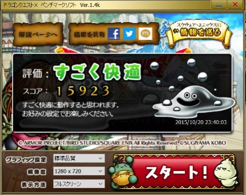 Ios 20151025 100