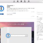 Mac版「1Password」が今だけ40%オフの3600円で販売中!