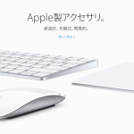 Apple新製品「MagicMouse2」「Magic Keyboard」「Magic Trackpad 2」の3機種を発表!
