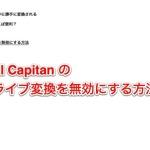 El Capitan の日本語入力でライブ変換を無効にする方法