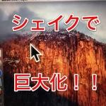 [El Capitan新機能]シェイクするとマウスカーソルが巨大化するのが地味に便利
