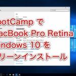 OS X El Capitan にBoot Camp で Windows10をインストールしてみた