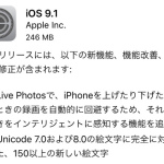 iPhone6 を iOS 9.1 にアップデートしてみた!