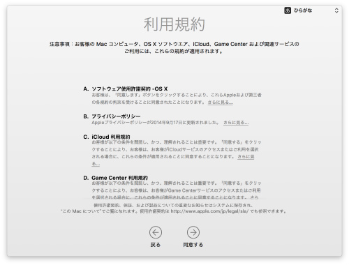 Mac 20151022 102
