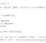 Mac OS X EL Capitan 10.11.1 にアップデートしてみた