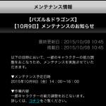 10月9日パズドラメンテンス情報!