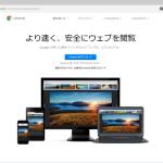 [Bootcamp]Windows10にChromeをインストールしてMacとブックマークを共有してみた