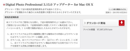 Mac 20151108 104