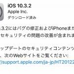 [iOS 10.3.2]がリリース!その変更点は?
