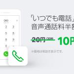 LINEモバイルの電話かけ放題プランが開始!月々880円