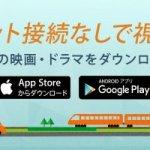 iPhoneでamazonプライムビデオをダウンロードして見る方法