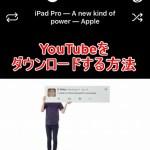 ClipboxでYoutubeの動画をかんたんにダウンロードする方法