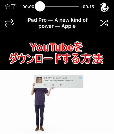 【無料】iPhoneにYouTube動画をダウンロードす …