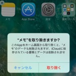 iPhoneのアプリが勝手に削除されるのを防ぐ方法