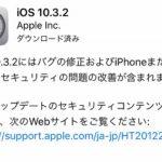 iPhoneの何度も出るアップデート通知を消し、iOSを更新しない方法は?