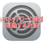 iPhone に登録済みのWi-Fiネットワーク設定を削除する方法