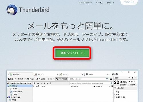 mozilla thunderbird 使い方