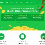 LINEモバイルのオンライン申込みをする方法