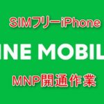 SIMフリーiPhoneでLINEモバイルのMNP開通作業をする方法