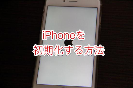 初期 化 アイフォン