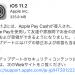 iOS11.2の不具合や評判について!アップデートして大丈夫なのか?
