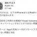 iOS11.2.1の不具合や評判まとめ!バッテリー問題やアップデートして大丈夫なのかについて