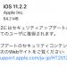 iOS 11.2.2 の不具合や更新内容等バッテリーのチェック機能はあるのかについて