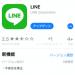 LINEのアップデートで許可した情報利用の解除ができない時の解決方法