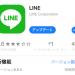 LINEアプリを開くと真っ暗になるフリーズする時の対処方法について[LINE 8.5.0]